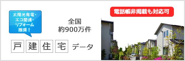 戸建住宅名簿リストのご紹介